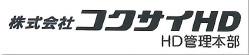 コクサイ・ホールディングス株式会社
