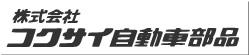 株式会社コクサイ自動車部品